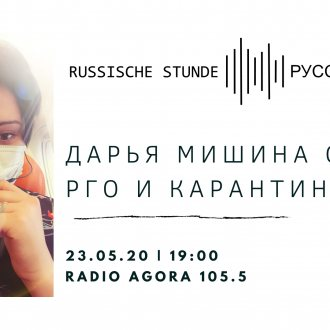 Bild zu:Daria Mishina about the Russian Geographical Society and Quarantine